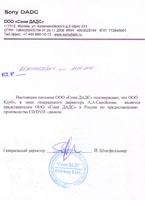 Письмо Сони (рус)